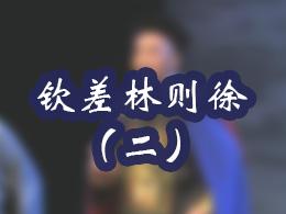 钦差林则徐(二)