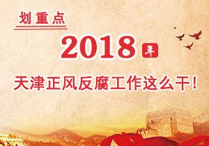 【图解】划重点!2018年天津正风反腐工作这么干!