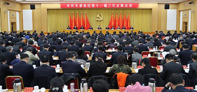 中共天津市纪委十一届三次全会决议