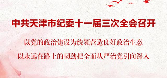 中共天津市纪委十一届三次全会召开
