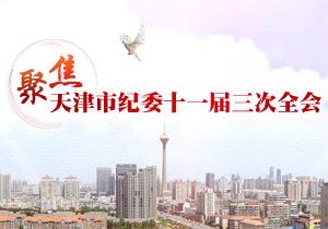 【专题】聚焦天津市纪委十一届三次全会