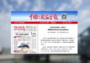 中国纪检监察报关注天津:前两种形态处置人数占比超九成