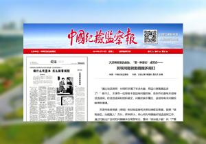中国纪检监察报关注天津:用好谈话函询 发现问题就勤提醒多敲打