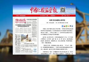 【媒体关注天津】交叉互查防人情干扰