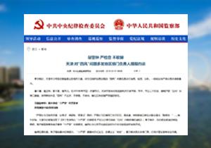 """【媒体关注天津】对""""四风""""问题多发地区部门负责人提醒约谈"""