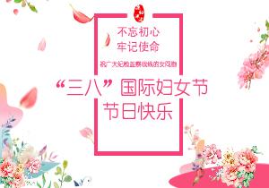 3·8节 | 飒爽英姿真风采 铿锵玫瑰家国情!