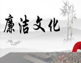 【专栏】廉洁文化