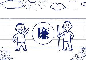 """【津廉诗画】扫黑除恶须防""""假"""" 监督执纪必认""""真"""""""