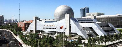 天津科技馆