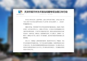 新华社:天津开展不作为不担当问题专项治理三年行动