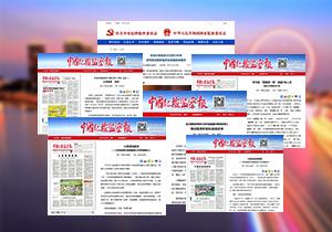 中央纪委国家监委媒体近日综述文章八次报道天津工作