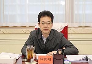 鄧修明:在深化監察體制改革中增強群眾獲得感