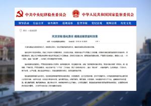 【媒体关注天津】津南:强化责任 提高巡察质量和效果