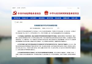 【媒体关注天津】通报5起不作为不担当典型问题