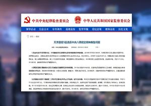【媒体关注天津】通报5起违反中央八项规定精神典型问题