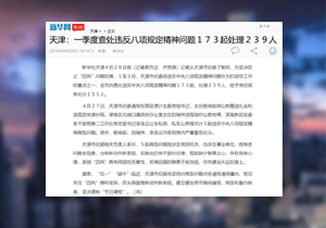 【媒体关注天津】一季度查处违反八项规定精神问题 173起处理239人