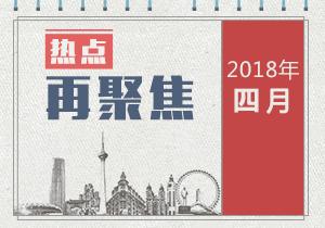 【专栏】中央纪委国家监委媒体4月份对天津工作报道
