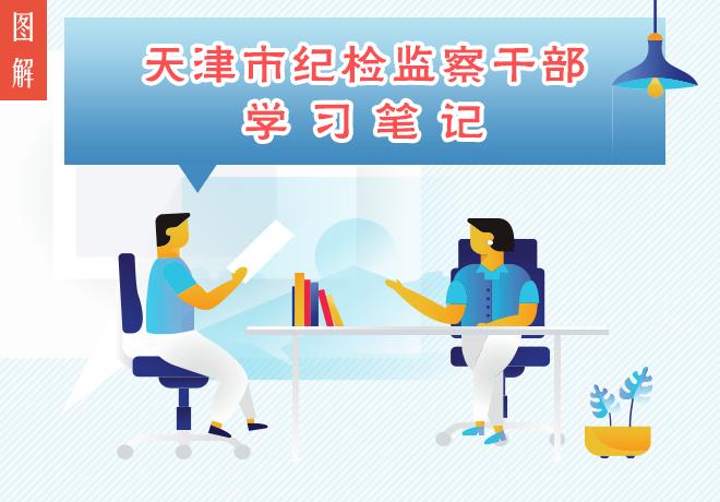 【图解】天津市纪检监察干部学习笔记第一期