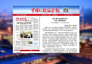 【媒体关注天津】履行主体责任不力 10名一把手被约谈