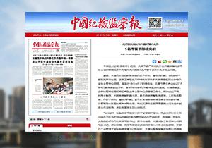 【媒体关注天津】以疾风厉势治庸治懒治无为 5名市管干部被免职
