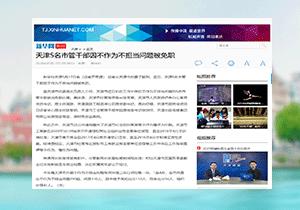 【央媒关注天津】5名市管干部因不作为不担当问题被免职