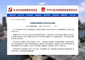 【媒体关注天津】西青区:重拳整治不作为不担当问题