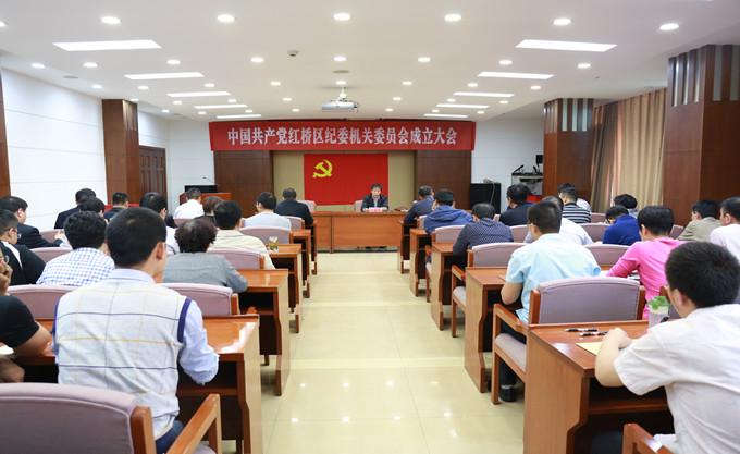 红桥区纪委监委召开机关党委成立大会