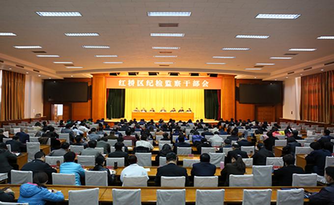 红桥区纪委召开全区纪检监察干部会  迅速传达学习十九大精神
