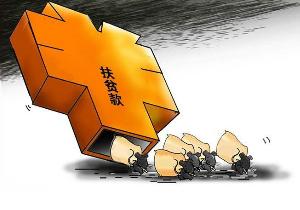 【媒体关注天津】通报6起扶贫助困领域腐败和作风典型问题
