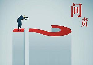 【人民日报】天津启动为期3年的不作为不担当问题专项治理