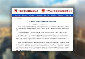 【媒体关注天津】剖析10个违纪违法典型案例 深化警示教育