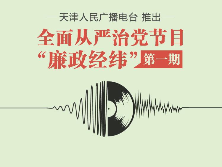 天津广播新闻中心推出全面从严治党专题节目《廉政经纬》