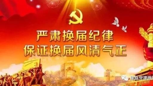 武清区依法处理四起干扰破坏村级组织换届选举案件