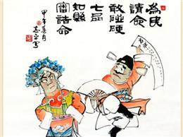 """""""破庸腐之习 尚勤廉之风"""" 廉政主题漫画作品展示(五)"""