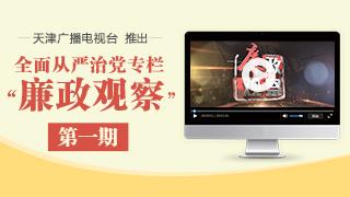 """天津广播电视台""""廉政观察""""专栏第一期"""