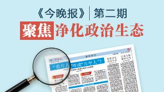 """《今晚报》""""廉润津沽""""专刊第二期"""