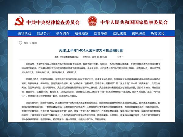 【媒体关注天津】上半年1404人因不作为不担当被问责