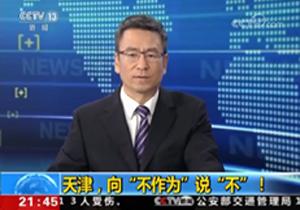 """【央视新闻1+1】天津,向""""不作为""""说""""不""""!"""