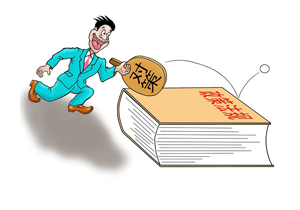 【津廉文化】红桥区举办廉政主题漫画作品展