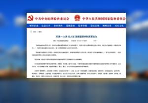【媒體關注天津】一人講 眾人議 激發監察體制改革活力