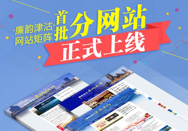 """""""廉韵津沽""""首批分网站正式上线"""