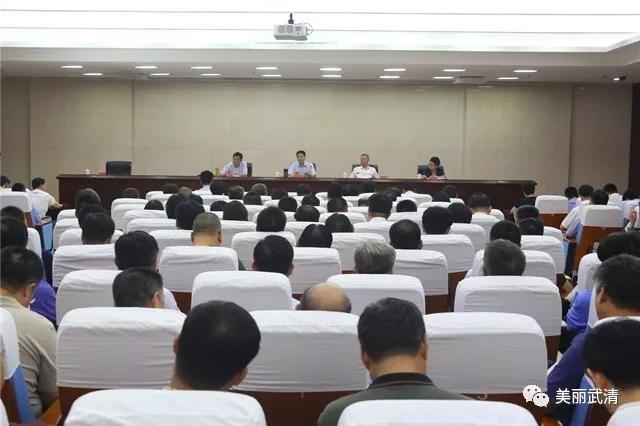 武清区召开全区领导干部警示教育大会 以案为鉴 警钟长鸣 推进全面从严治党向纵深发展