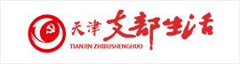 天津支部生活