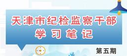 【图解】天津市纪检监察干部学习笔记第五期