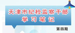 【图解】天津市纪检监察干部学习笔记第四期