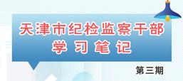 【图解】天津市纪检监察干部学习笔记第三期
