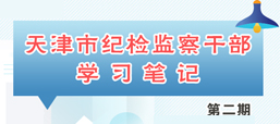 【图解】天津市纪检监察干部学习笔记第二期