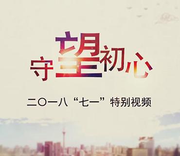 【原创视频】守望初心