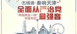 """【H5】""""五线谱""""奏响天津全面从严治党最强音"""