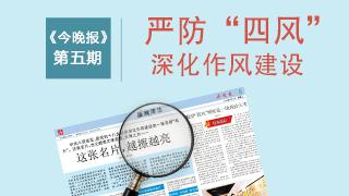 """《今晚报》""""廉润津沽""""专刊第五期"""